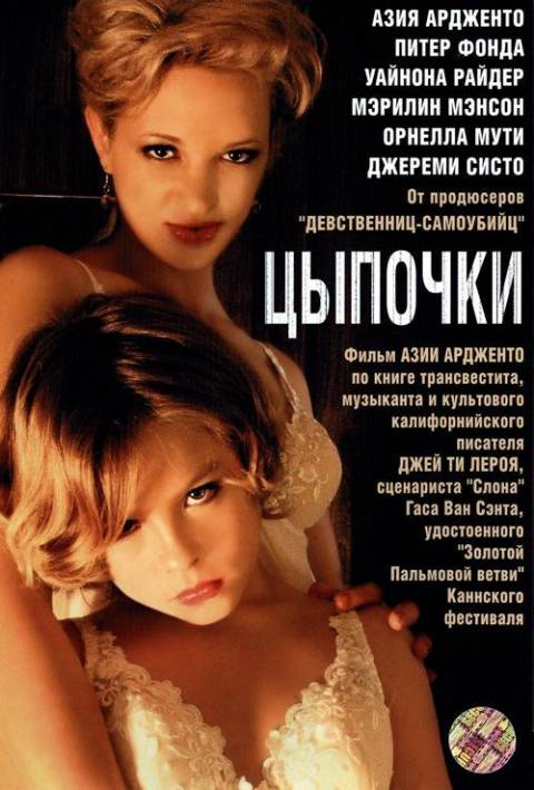 Постер Цыпочки