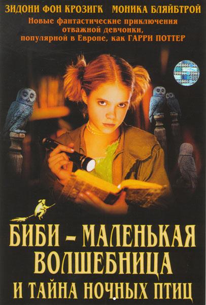 Постер Биби – маленькая волшебница и тайна ночных птиц
