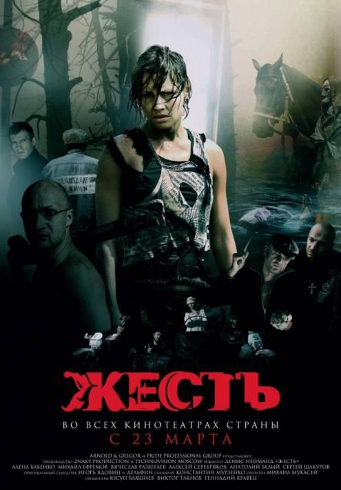 Постер Жесть