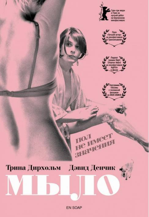 Постер Мыло