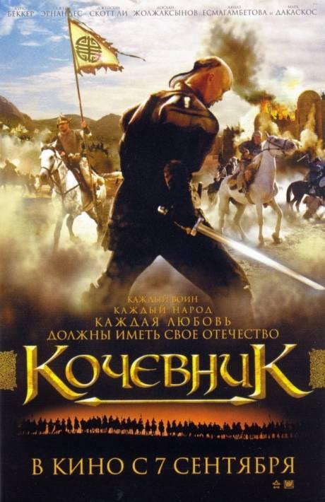Постер Кочевник