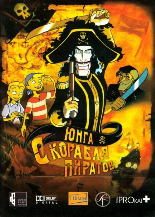 Постер Юнга с корабля пиратов