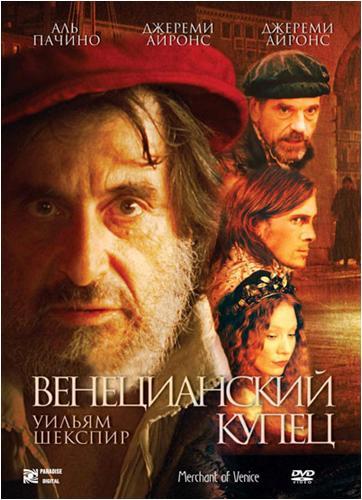 Постер Венецианский купец