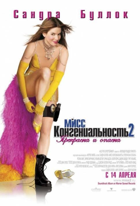 Постер Мисс Конгениальность 2: Прекрасна и опасна