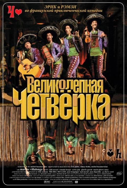 Постер Великолепная четверка