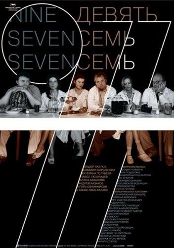 Постер Девять Семь Семь