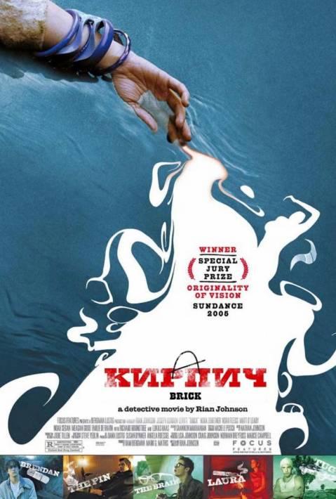 Постер Кирпич