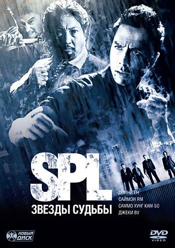 Постер S.P.L. Звёзды судьбы