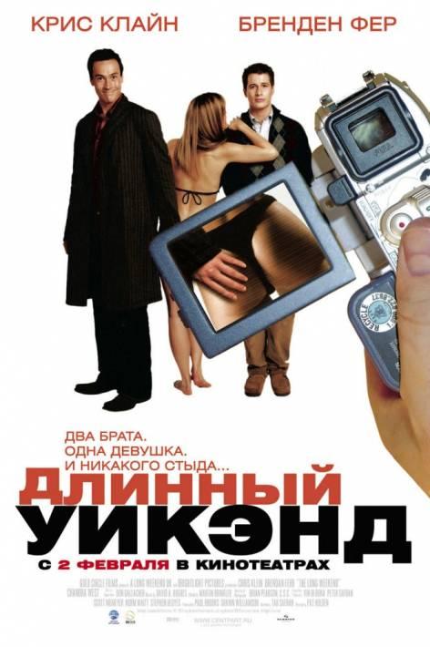 «Уик Энд У Берни 2 Смотреть Онлайн В Хорошем Качестве» — 2009