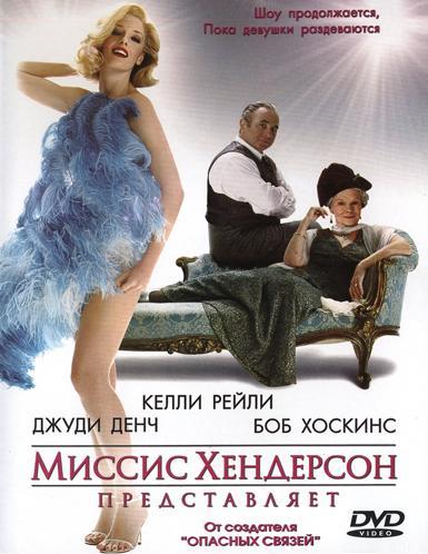 Постер Миссис Хендерсон представляет