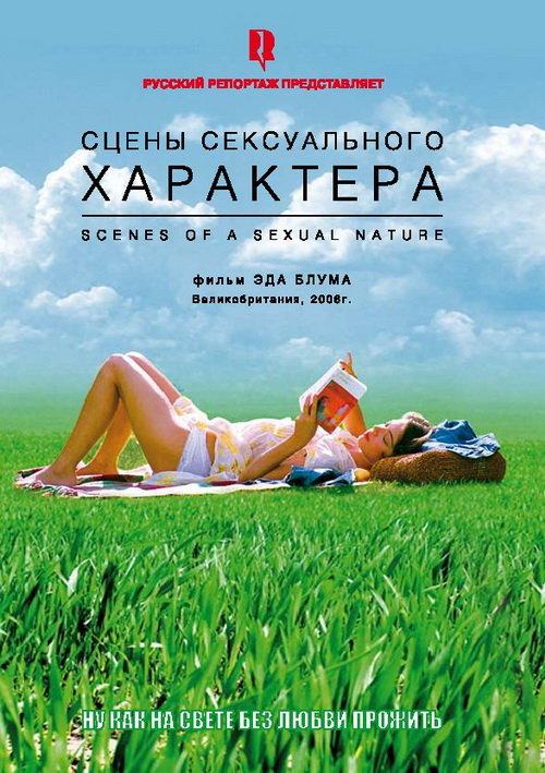 Постер Сцены сексуального характера