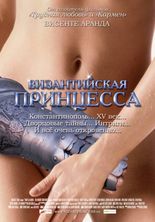 Постер Византийская принцесса
