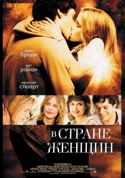 Постер В стране женщин