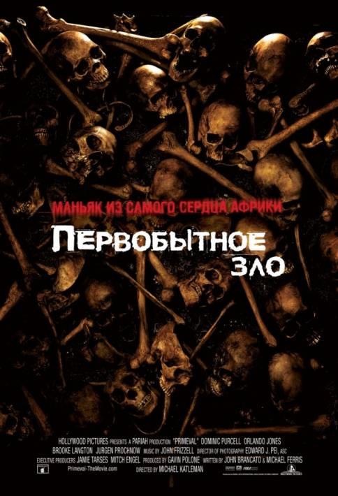 Постер Первобытное зло
