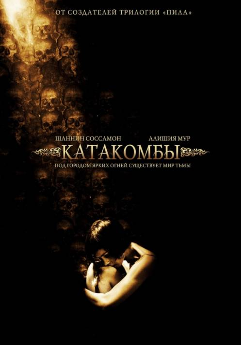 Постер Катакомбы