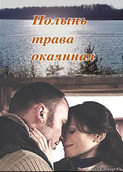 Постер Полынь – трава окаянная