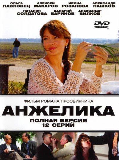 Постер Анжелика (российская мелодрама, 2010)
