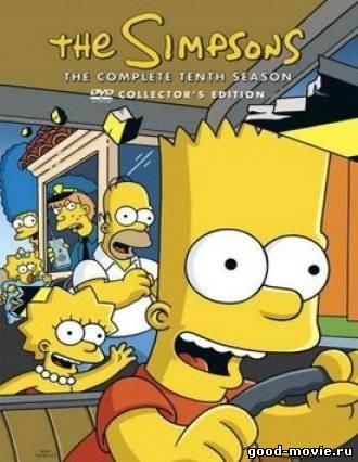 Постер Симпсоны (10 сезон)