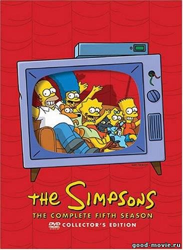 симпсоны смотреть онлайн 5 сезон в хорошем качестве
