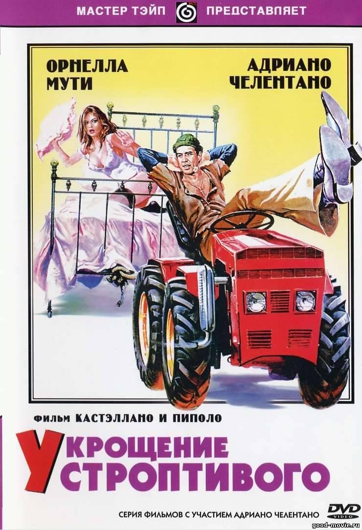 Постер Укрощение строптивог