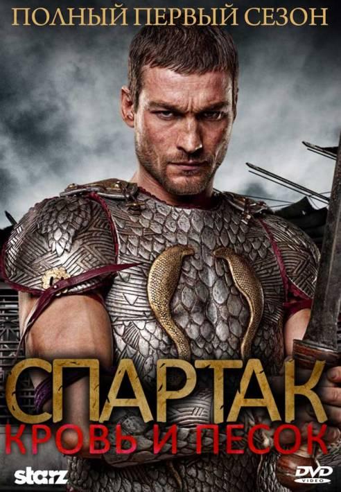 Постер Спартак: кровь и песок (все серии)