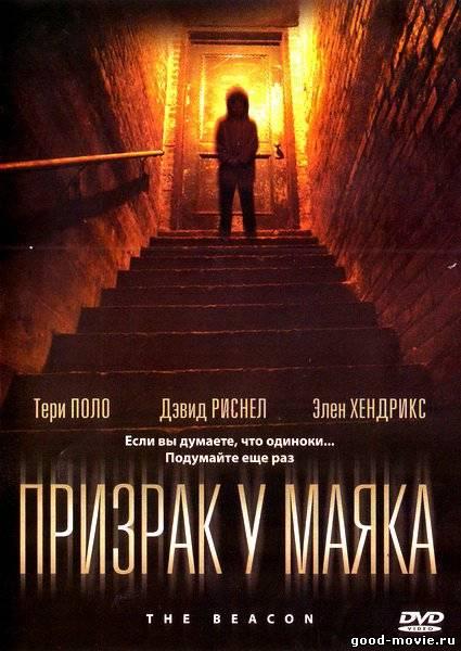 Постер Призрак у маяка