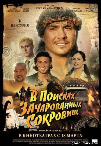 Постер V Центурия. В поисках зачарованных сокровищ