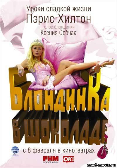 Постер Блондинка в шоколаде