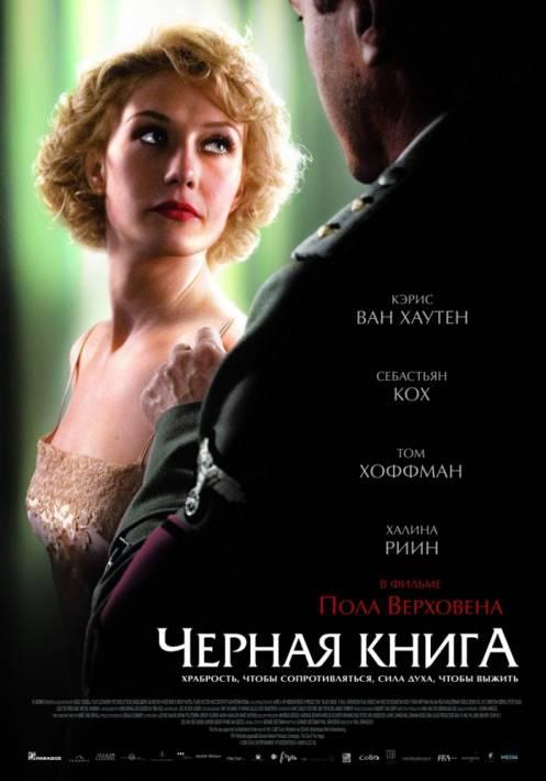 Постер Черная книга