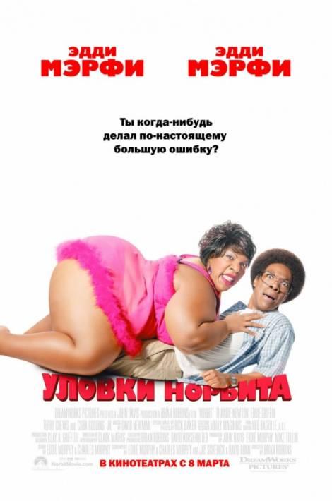 Постер Уловки Норбита