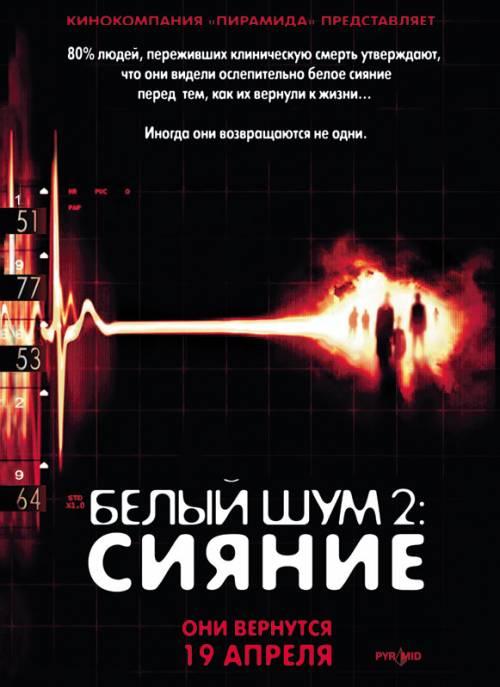 Постер Белый шум 2: Сияние