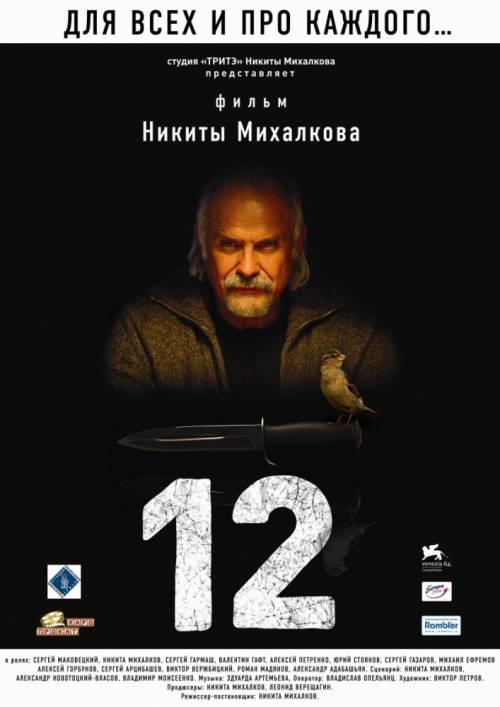 Постер 12 (Двенадцать)
