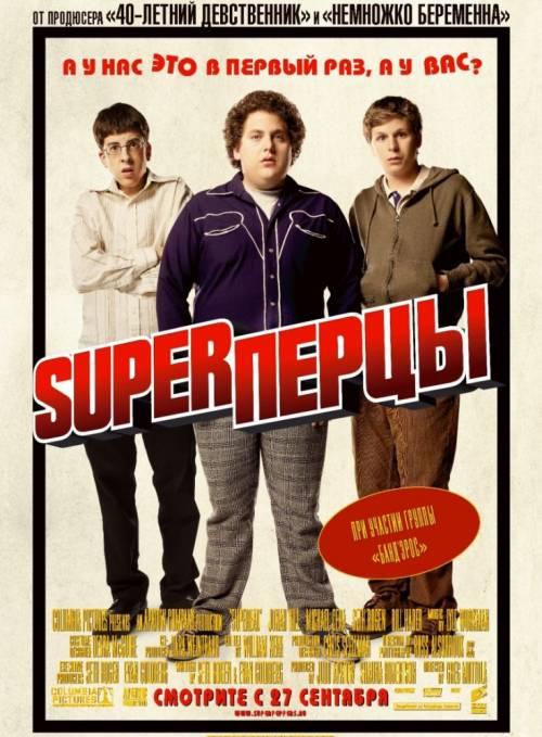 Постер SuperПерцы (Супер-перцы)