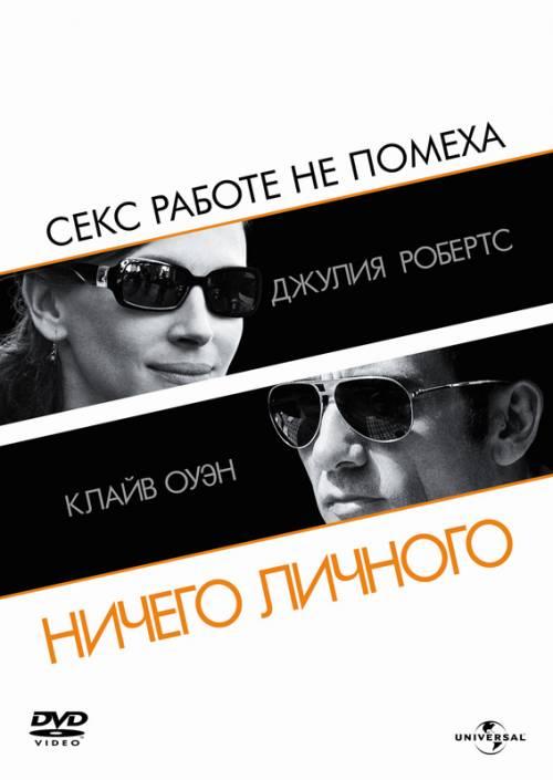 Постер Ничего личного