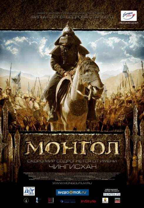 Постер Монгол
