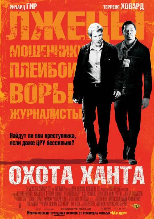 Постер Охота Ханта