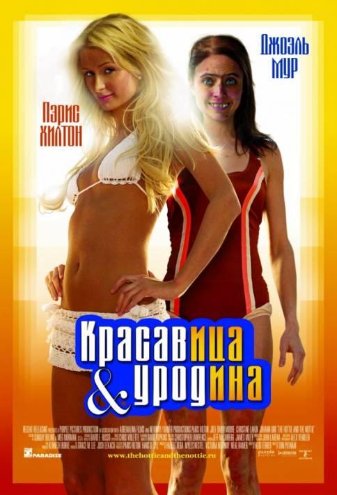 Постер Красавица и уродина