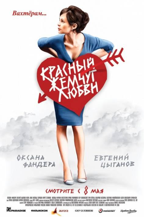 Постер Красный жемчуг любви