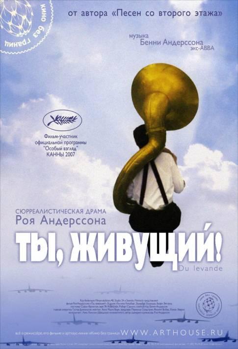 Постер Ты, живущий