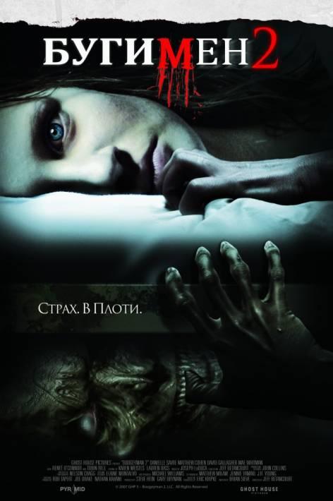 Постер Бугимен 2