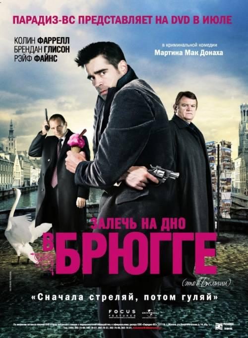 Постер Залечь на дно в Брюгге