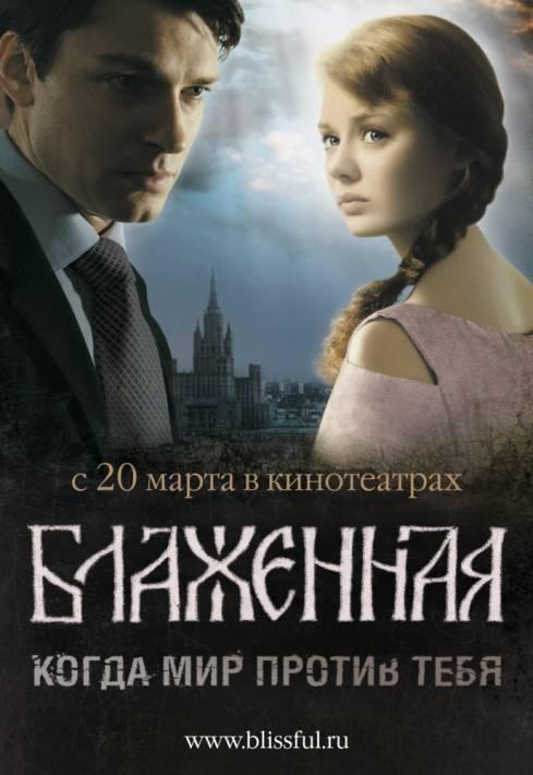 Постер Блаженная