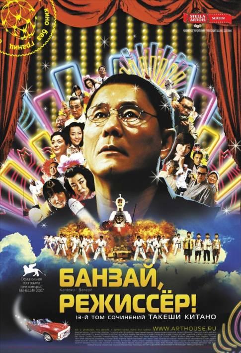 Постер Банзай, режиссер!
