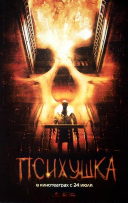 Постер Психушка