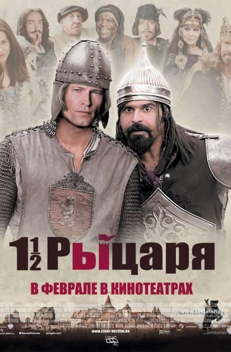 Постер Полтора рыцаря: В поисках похищенной принцессы Херцелинды