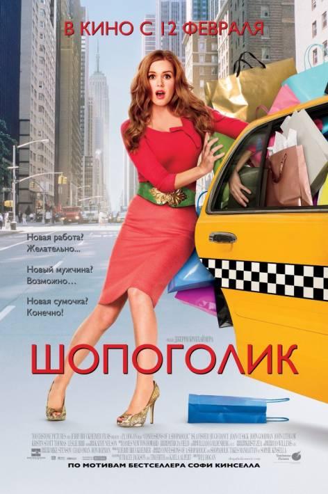 Постер Шопоголик