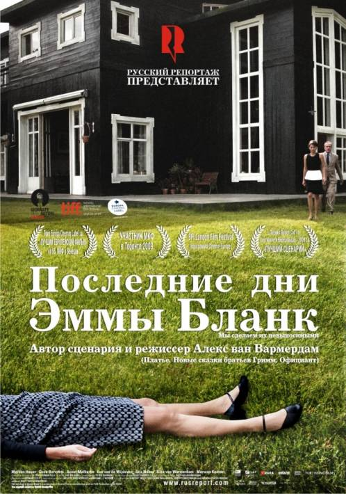 Постер Последние дни Эммы Бланк