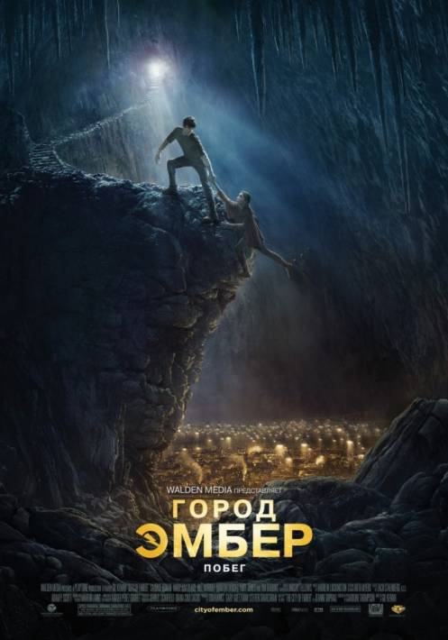 Постер Город Эмбер: Побег