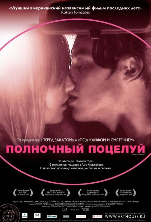 Постер Полночный поцелуй