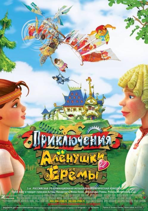 Постер Приключения Алёнушки и Ерёмы